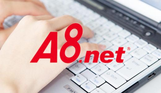 ASPへの登録方法をわかりやすく解説 A8.net編