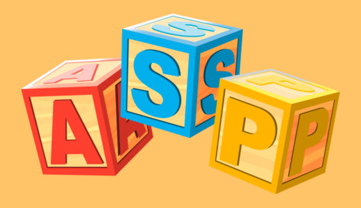 ASPとは? アフィリエイトを始める際に必須なこと